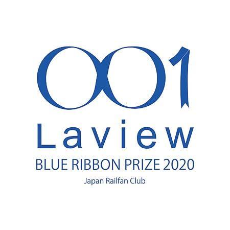 西武「Laviewブルーリボン賞受賞記念キャンペーン」を実施