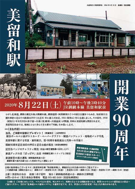 釧網本線美留和駅で「開業90周年記念イベント」を実施