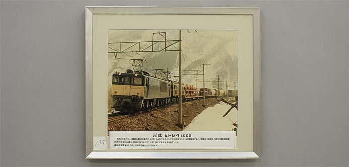 新津鉄道資料館で「館蔵鉄道車両写真展III」を開催
