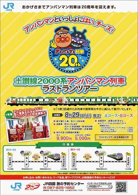 JR四国,「土讃線2000系アンパンマン列車ラストランツアー」の参加者募集