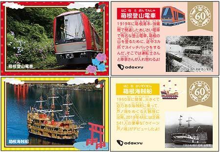 小田急箱根グループ,「箱根ゴールデンコース60周年キャンペーン」で新企画を実施