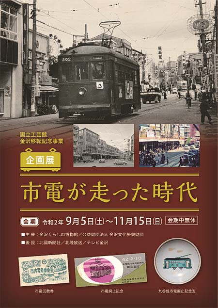 金沢くらしの博物館で,企画展「市電が走った時代」開催