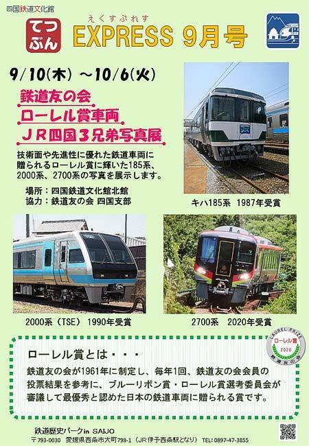 四国鉄道文化館で「鉄道友の会ローレル賞車両・JR四国3兄弟 写真展」開催