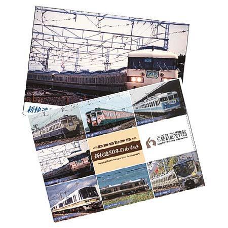 京都鉄道博物館,『新快速50周年記念「この秋は新快速で50!〜学んで,遊んで,しんかいそく!〜」』の追加企画を発表