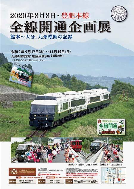 九州鉄道記念館,「2020年8月8日・豊肥本線 全線開通企画展」開催