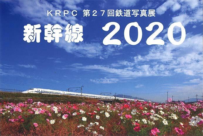 第27回KRPC鉄道写真展「新幹線2020」開催