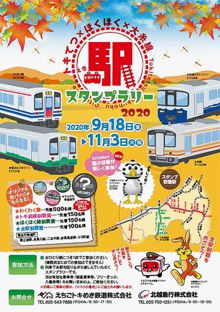 「トキてつ×ほくほく×大糸線 駅スタンプラリー2020」開催