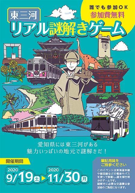 「東三河リアル謎解きゲーム」開催