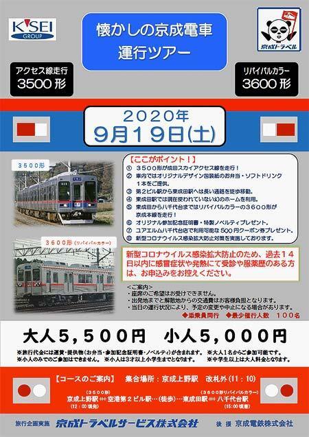 「懐かしの京成電車運行ツアー」の参加者募集