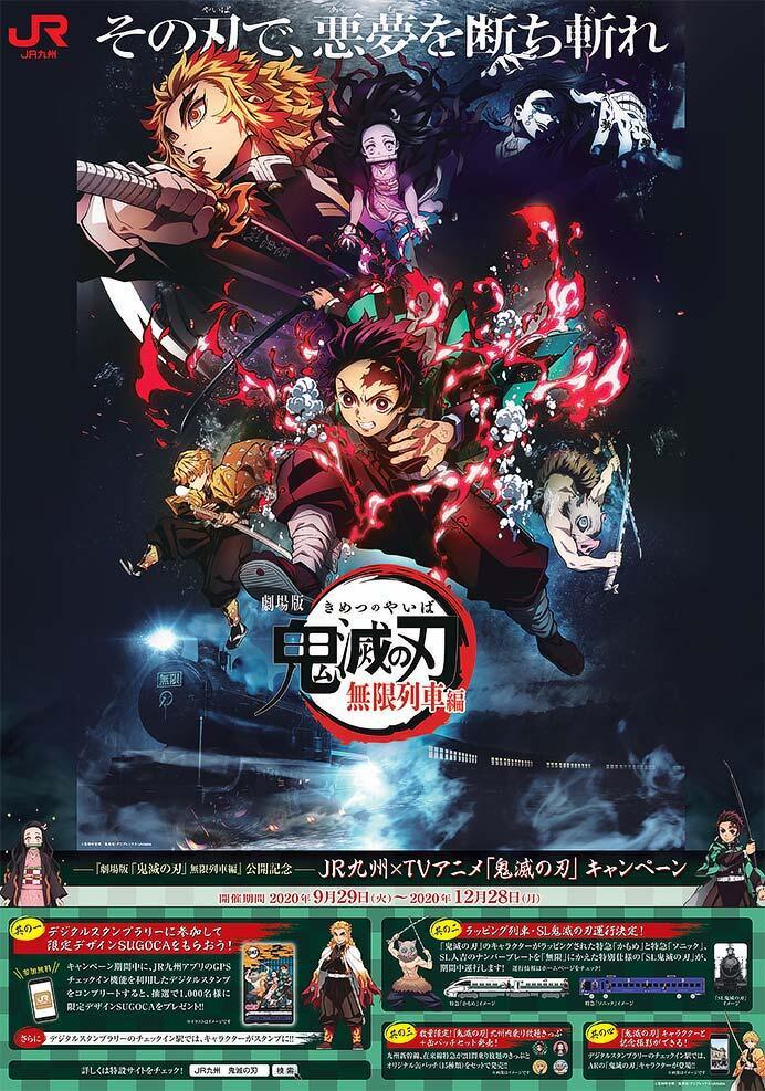 『TVアニメ「鬼滅の刃」×JR九州キャンペーン』を実施
