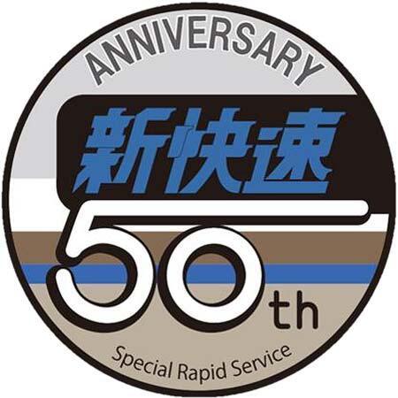 JR西日本,「新快速50周年記念プロモーション」実施