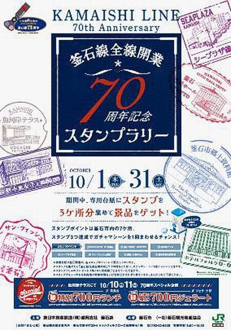 JR東日本「釜石線全線開業70周年記念スタンプラリー」開催