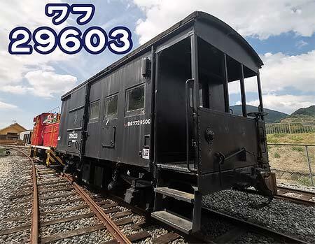 有田川鉄道公園で「国鉄貨車 ワフ29603 ラストラン」「日立 25t 3軸ロッド機関車撮影会」開催