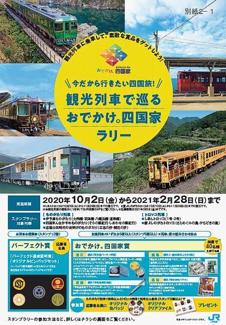 JR四国「今だから行きたい四国旅!観光列車で巡るおでかけ。四国家ラリー」開催