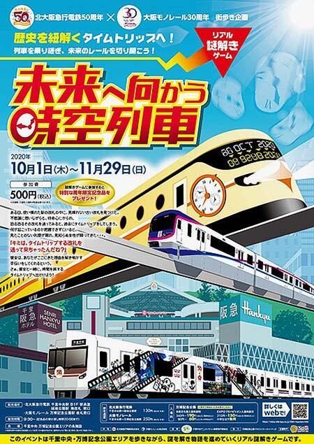 北大阪急行・大阪モノレール,リアル謎解きゲーム「未来へ向かう時空列車」を開催