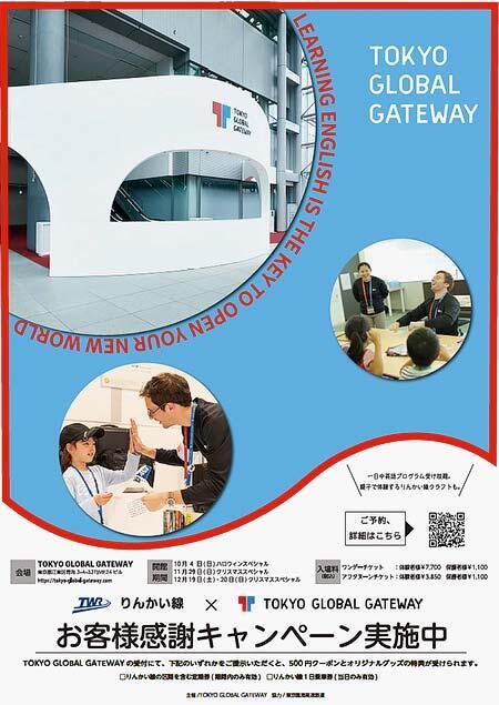 りんかい線×TOKYO GLOBAL GATEWAY「お客様感謝キャンペーン」実施