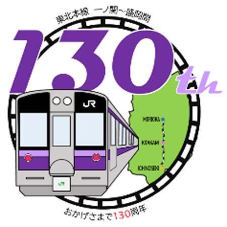 JR東日本盛岡支社,「東北本線一ノ関~盛岡間開業130周年記念イベント」を開催