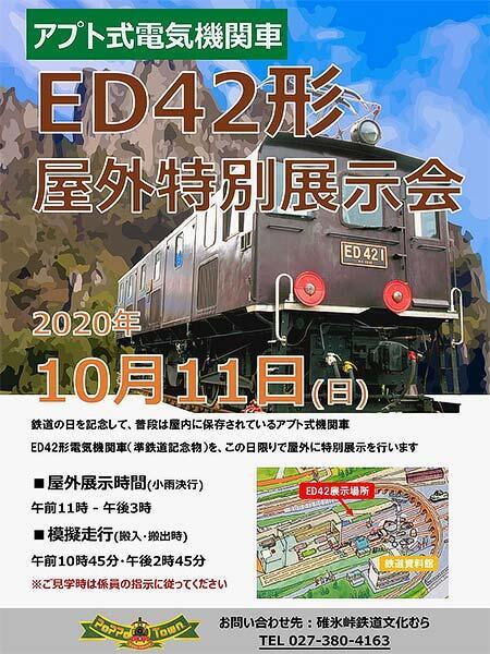 碓氷峠鉄道文化むらで「アプト式電気機関車 ED42形 屋外特別展示会」開催