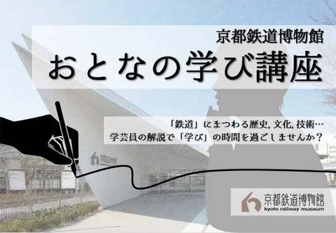 京都鉄道博物館で,おとなの学び講座「収蔵資料で見る昭和40年代頃の国鉄の雪対策」開催
