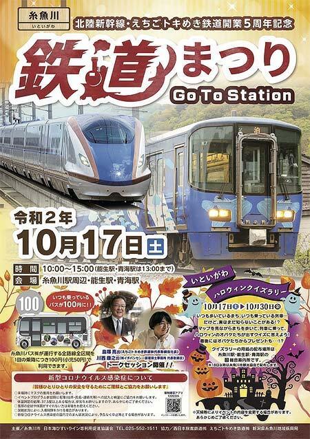 糸魚川市,「鉄道まつり Go To Station」開催
