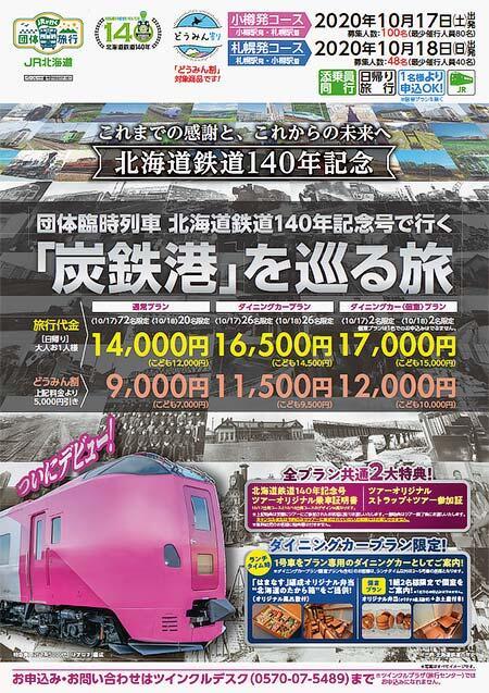 JR北海道『団体臨時列車 北海道鉄道140周年記念号で行く「炭鉄港」を巡る旅』の参加者募集