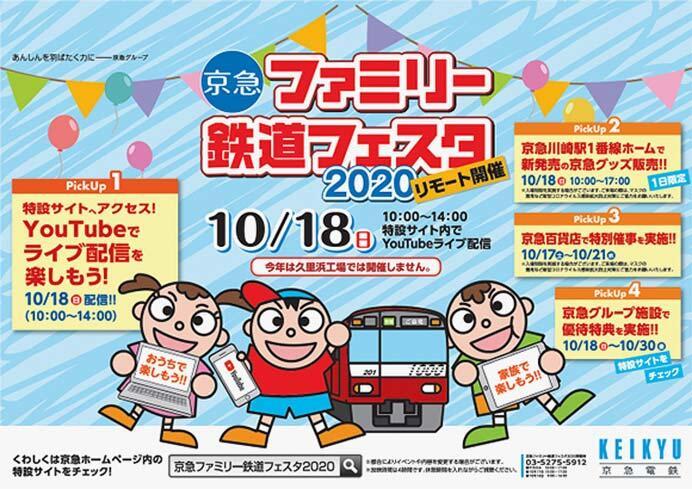 「京急ファミリー鉄道フェスタ2020」をリモート開催