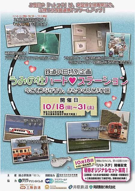 仙台うみの杜水族館で「うみの杜ハート♡ステーション」開催