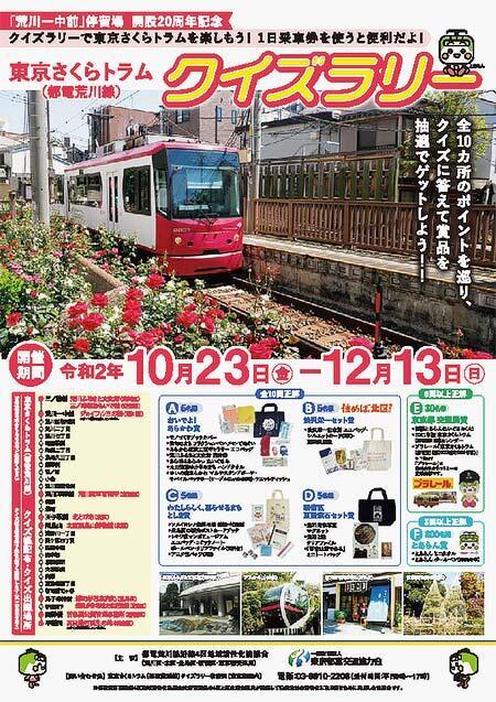 「東京さくらトラム(都電荒川線)クイズラリー」開催