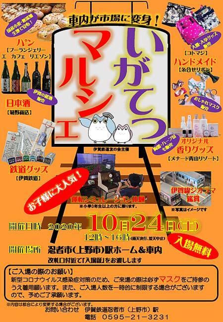 伊賀鉄道「いがてつマルシェ」開催