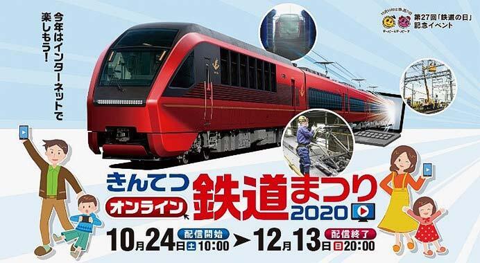 「きんてつオンライン鉄道まつり2020」を開催