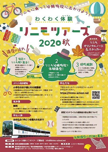 愛知高速交通,「わくわく体験リニモツアーズ2020秋」参加者募集