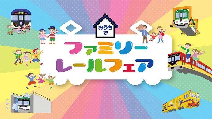 京阪,「おうちでファミリーレールフェア」開催