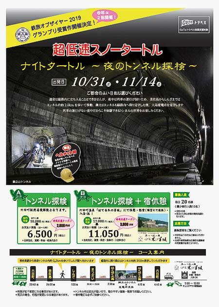 ほくほく線イベント列車「超低速スノータートル ナイトタートル 〜夜のトンネル探検〜」参加者募集