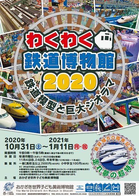 201031_okazaki_diorama.jpg