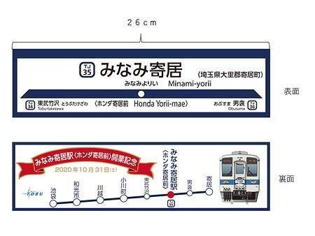 東武商事,東武東上線 みなみ寄居駅開業記念で「グッズ販売会」を開催