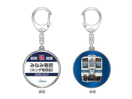 東武東上線 みなみ寄居駅開業記念で「グッズ販売会」