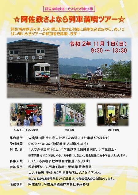 阿佐海岸鉄道「阿佐鉄さよなら列車満喫ツアー」参加者募集