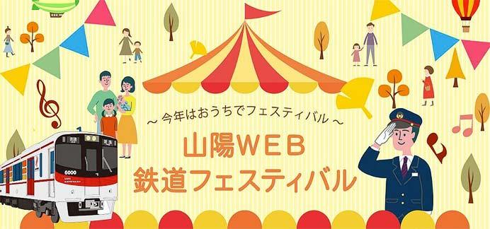「山陽WEB鉄道フェスティバル」を開催