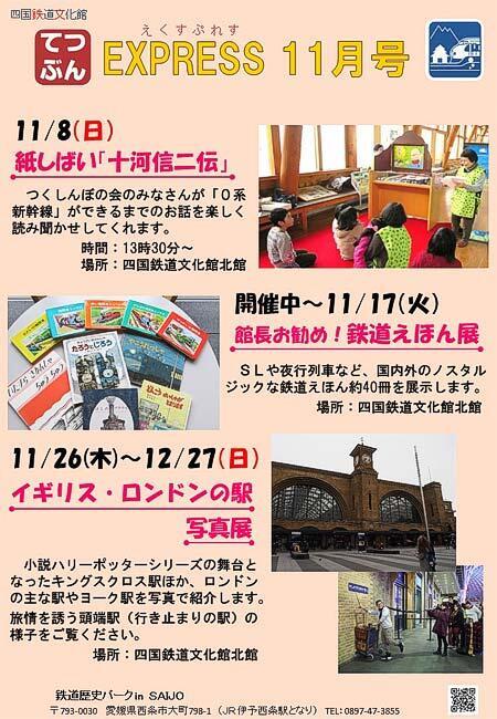 四国鉄道文化館で「館長お勧め!鉄道えほん展」など開催