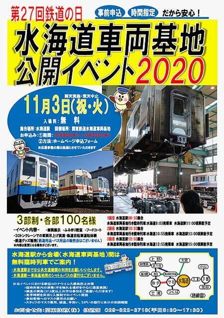 関東鉄道「水海道車両基地公開イベント2020」開催