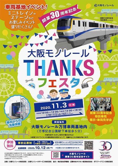 「大阪モノレールTHANKSフェスタ」開催