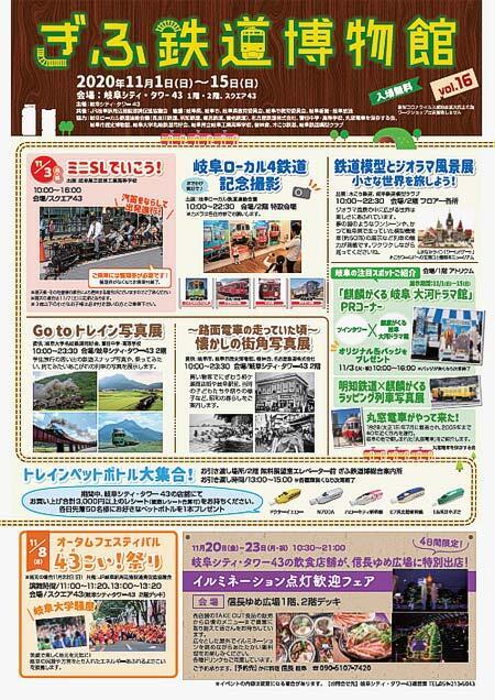 岐阜シティ・タワー43で「ぎふ鉄道博物館Vol.16」開催