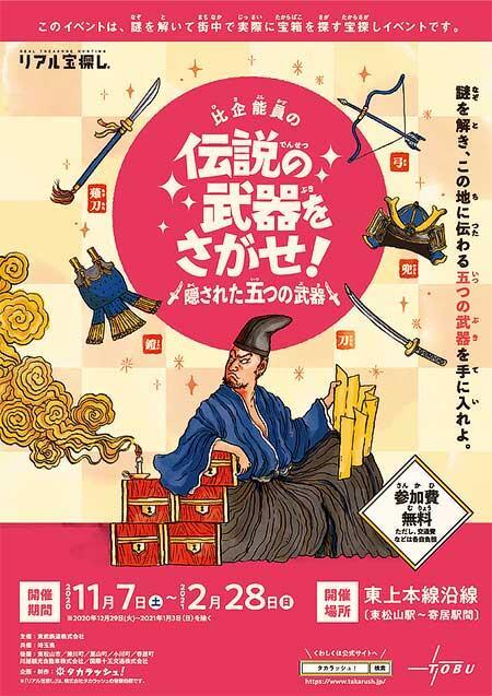 東武,リアル宝探し「比企能員の伝説の武器をさがせ!隠された五つの武器」を実施
