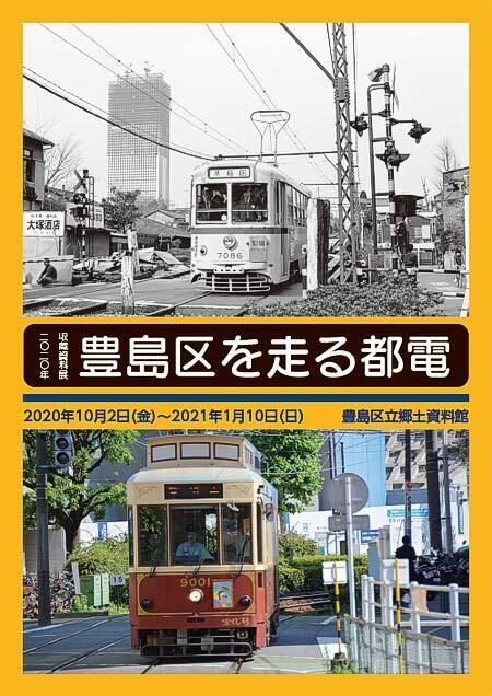 豊島区郷土資料館で,収蔵資料展「豊島区を走る都電」開催
