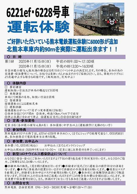 熊本電鉄「第1回 6000形(くまモンのラッピング電車1号)運転体験」開催
