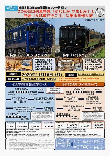 JR九州『2つのD&S列車特急「かわせみ やませみ」と特急「A列車で行こう」に乗る日帰り旅』参加者募集