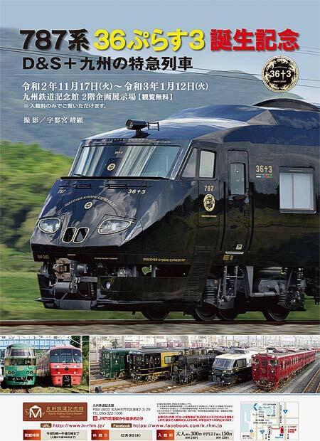 九州鉄道記念館で企画展「787系 36ぷらす3 誕生記念 D&S+九州の特急列車」開催