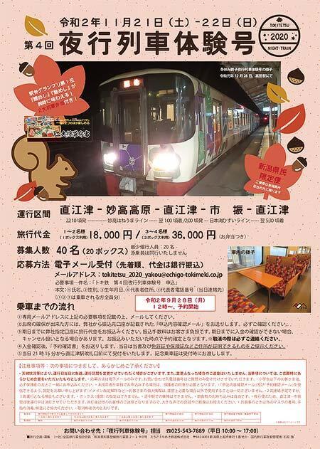えちごトキめき鉄道,新潟県民限定「第4回 夜行列車体験号」を運転