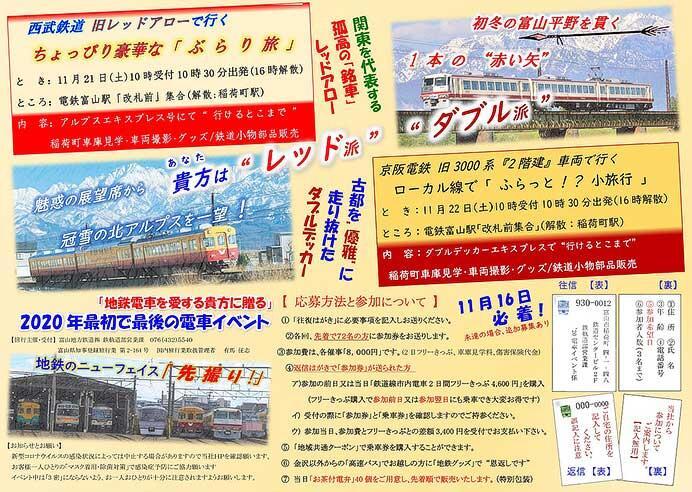富山地方鉄道,「ミステリーツアー2020」開催