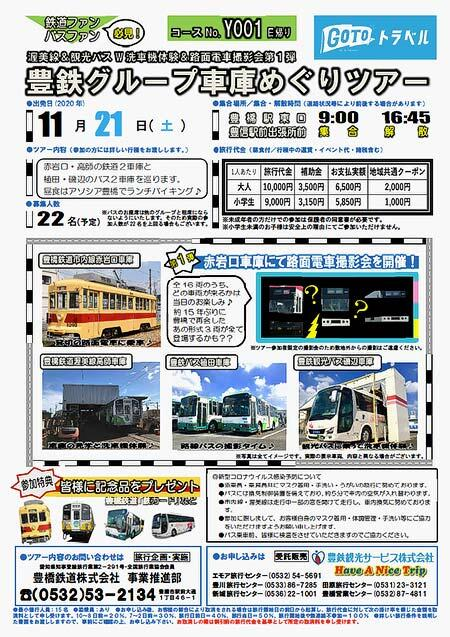 豊橋鉄道「豊鉄グループ車庫めぐりバスツアー」開催